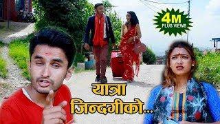 खुइली पोइल गएपछि माकुरी भए पागल II यात्रा जिन्दगीको... II New Nepali Short Movie 2076