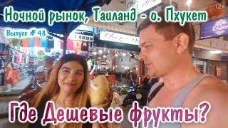 Где купить дешевые фрукты в Таиланде на острове пхукет. Ночной рынок Dragon Market - Phuket Thailand