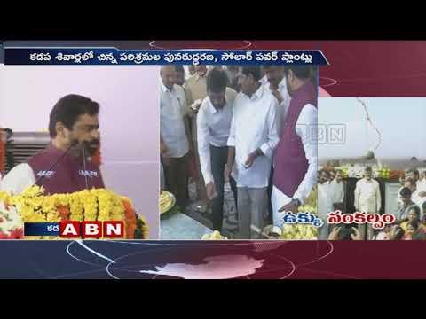 TDP Leaders Speech At Kadapa Steel Plant Foundation Stone Laying Ceremony | ABN Telugu