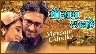 Mausam Chhalke - Supherhit Gujarati Family Natak - Aliraza Namdar, Sejal Shah