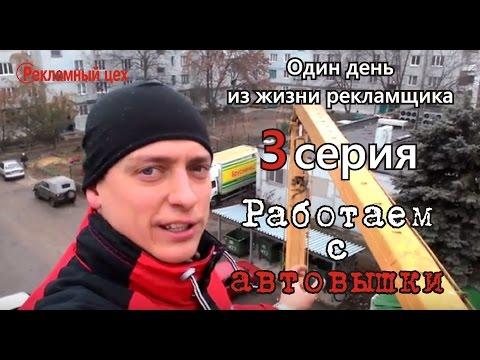 """""""Работаем с автовышки"""" Один день из жизни рекламщика 3 серия"""