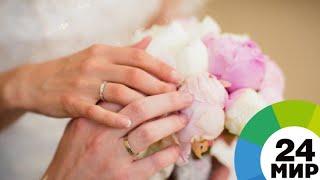 Смотреть видео Брак под водой или в небесах: как провести свадьбу не как у всех - МИР 24 онлайн