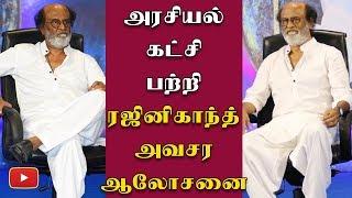 விரைவில் ரஜினியின் புதிய கட்சி - Rajinikanth | Kaala | Kabali | Superstar | Rajini Makkal Mandram