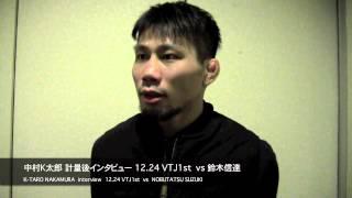 12月24日(月/祝)代々木競技場第2体育館にて行われる「VTJ 1st」にて...