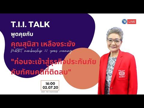 T.I.I. TALK : ก่อนจะเข้าสู่ธุรกิจประกันภัยกับทัศนคติที่ติดลบ กับ คุณสุนิสา | TII สถาบันประกันภัยไทย