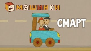 """""""Машинки"""", новый мультсериал для мальчиков - Смарт (серия 12) Развивающий мультфильм"""