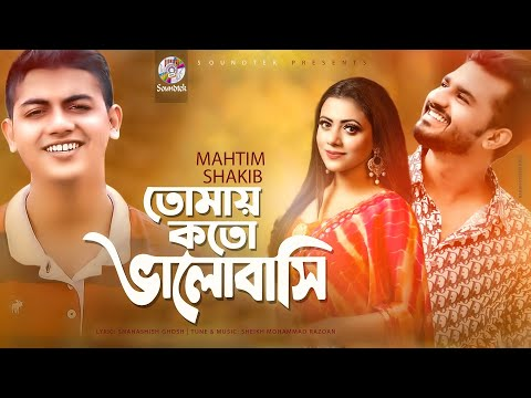 Tomay Koto Valobashi Lyrics   Mahtim Shakib, Musfiq R Farhan