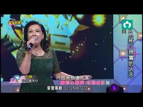天良演唱#雨蝶#黃秀珍 - YouTube