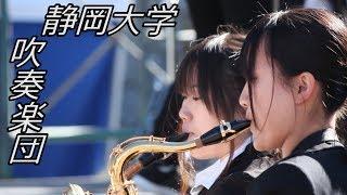 【静岡大学吹奏楽団】メインステージ 第68回 静大祭 - 静岡大学