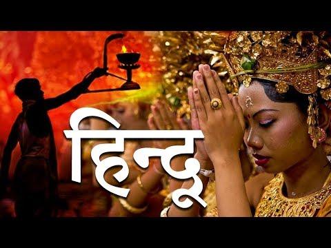 हिन्दू धर्म के 5 रहस्य जो किसी दुसरे धर्म में नहीं | Hindu Dharma History in Hindi