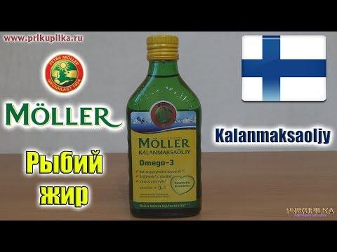 Рыбий жир Меллер Омега 3 250 мл Товары из Финляндии Moller Kalanmaksaoljy Omega-3 купить ПРИКУПИЛКА