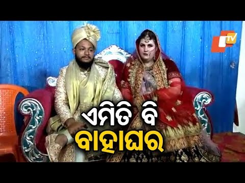 Are matches made in heaven - A tale of two marriages in Odisha