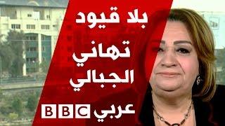 بلا قيود مع المستشارة تهاني الجبالي النائب السابق لرئيس المحكمة الدستورية العليا في مصر