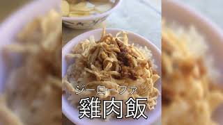 台湾ローカル情報や旅のプランをご提案♪ yuki.tripsのゆきです! LINEで...