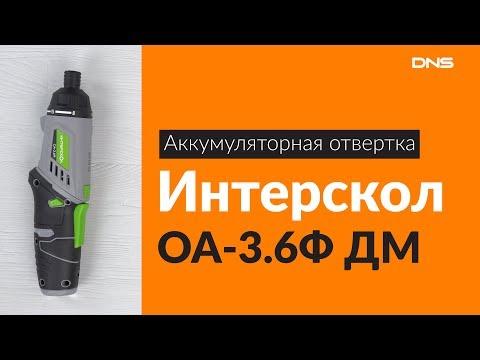 Распаковка аккумуляторной отвертки Интерскол ОА-3.6Ф ДМ / Unboxing Интерскол ОА-3.6Ф ДМ