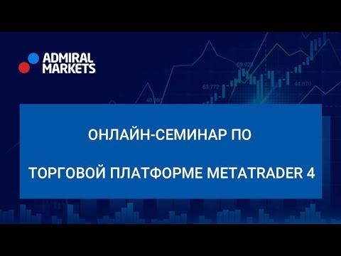 Онлайн-семинар по торговой платформе MetaTrader 4