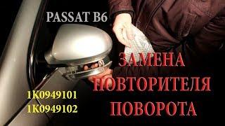 ЗАМЕНА ПОВТОРИТЕЛЯ ПОВОРОТА на PASSAT B6 1K0949101 1K0949102 без услуг СТО