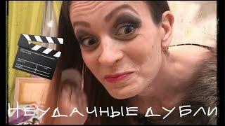 """Неудачные дубли клипа-пародии """"Экспонат"""""""