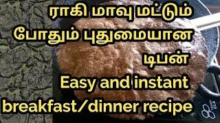 கேழ்வரகு மாவில் பத்தே நிமடத்தில் இப்படி டிஃபன்  செய்யலாமே/instant breakfast dinner recipe