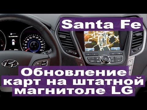 Hyundai Santa Fe - обновление оригинальных карт для штатной магнитолы LG, просмотр видео в движении.