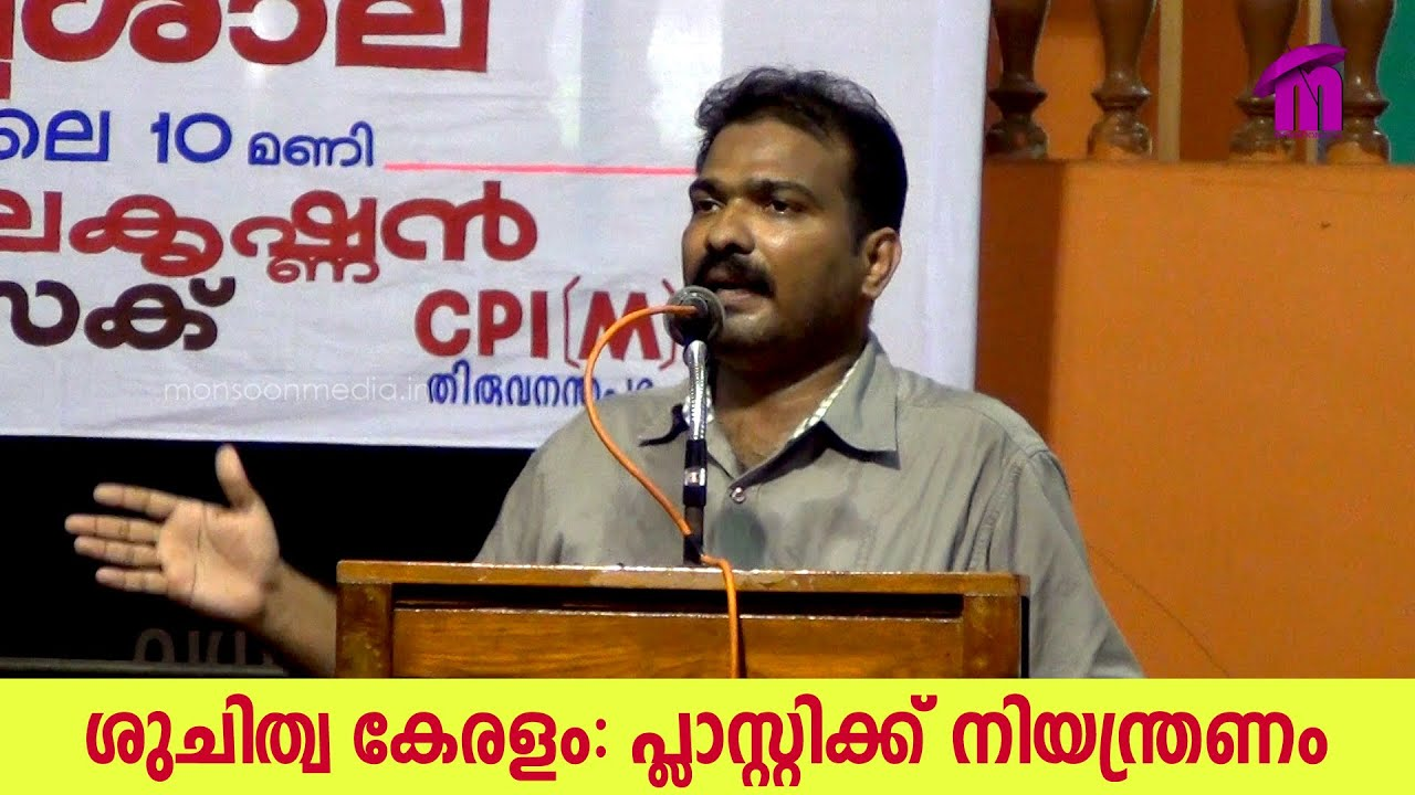 suchitwa keralam video reduce plastic usage plastic waste suchitwa keralam video 4 reduce plastic usage plastic waste solutions malayalam presentation