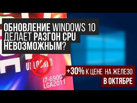 Проблемное обновление, AMD готовит RX680, точная дата выхода Intel 9900К и прочее.