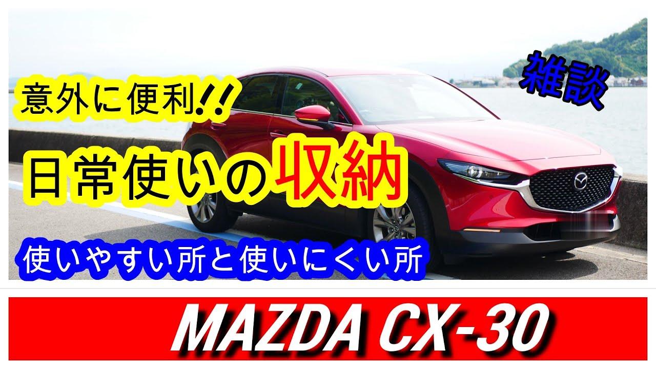 CX-30の収納。使いやすい所と使いにくい所。