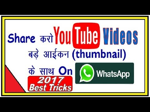 how to share / post youtube video on whatsApp with large thumbnail / icon