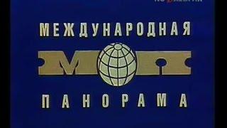 Международная панорама Сентябрь 1980 года Передача ЦТ СССР