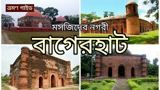 মসজিদের নগরী বাগেরহাট । Mosque City of Bagerhat । UNESCO World Heritage Site । Travel Guide