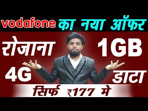 VODAFONE NEW OFFER | DAILY 1GB 4G Data Only Rs.177 | Telecom Latest News With Md Ali