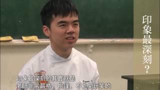 Publication Date: 2017-06-09   Video Title: 開平餐飲學校-2017校友訪問 印象最深刻