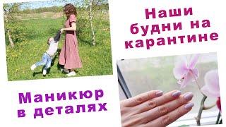 НАШИ БУДНИ ДЕЛАЮ МАНИКЮР АННА КАРЕНИНА ОБНОВКИ C SHEIN