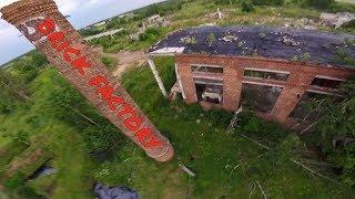 Разрушенный кирпичный завод