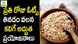 Health Benefits of Oats  - Health Tips in Telugu || mana Arogyam