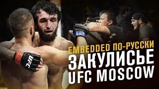UFC Embedded по-русски: закулисье UFC Moscow