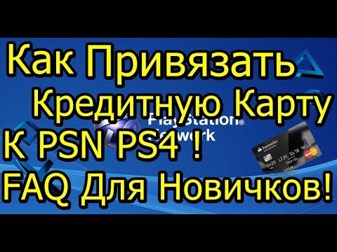 Как привязать кредитную карту к PSN SEN FAQ для новичков.