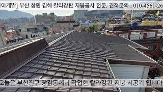 [동아개발] 부산 칼라강판 시공 지붕공사 옥상방수