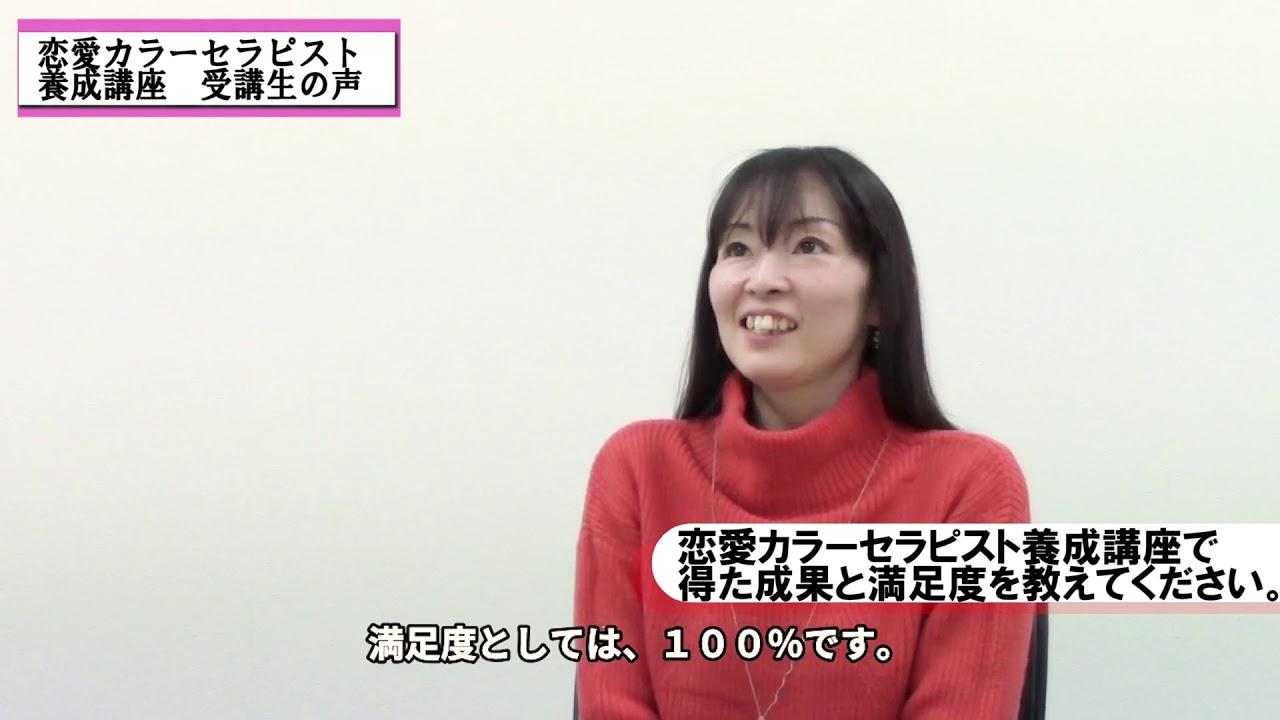 【恋愛カラーセラピスト養成講座】受講生の声(松元日登美さん、保育士)