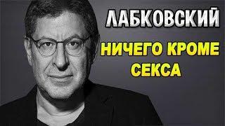 МИХАИЛ ЛАБКОВСКИЙ - НИЧЕГО КРОМЕ СЕКСА