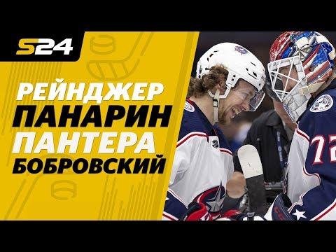 ПАНАРИН – в «Рейнджерс», БОБРОВСКИЙ – во «Флориде». Русские игроки взорвали трансферный рынок в НХЛ