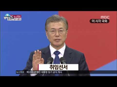 [엠빅비디오] 문재인 대통령 취임식 하이라이트 영상