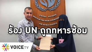 Overview - ประยุทธ์อยู่ไหน เมียอับดุลเลาะเปิดภาพซ้อมทรมานก่อนสมองตายในค่ายทหาร ลุยร้อง UN แล้ว