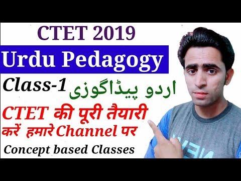Urdu Pedagogy for CTET। CTET Urdu। #1। Solved paper। Notes। McQ।CTET  preparation। SA Teacher Academy