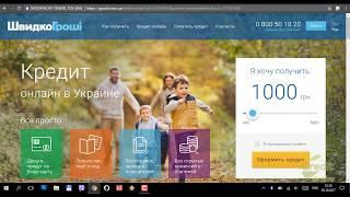 Швидко Гроши кредит онлайн на карту в ШвидкоГроши - потребительский тест(, 2017-10-06T11:06:24.000Z)
