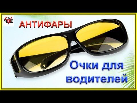 Очки для водителей АНТИФАРЫ