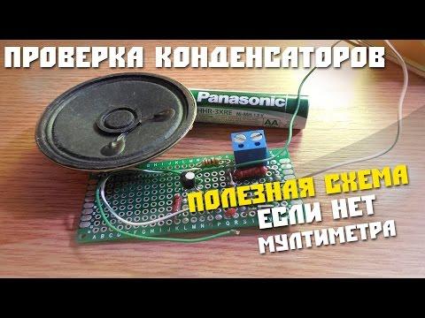 видео: #4 Собираем интересную схему, Устройство для проверки конденсаторов