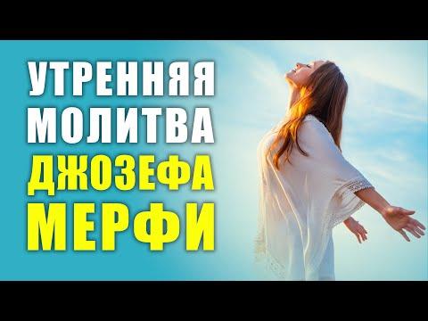 УТРЕННЯЯ МОЛИТВА ДЖОЗЕФА МЕРФИ| Наполнение и Исцеление Любовью Каждого Дня! Медитации Нового Времени