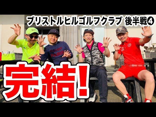 【ゴルフ】金子昇参戦 完結!俳優がレンジャーとエンジョイゴルフしてくれた!ブリストルヒルゴルフクラブ!【恵比寿ゴルフレンジャー♯382】