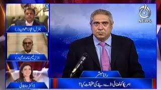 Pakistan Ka America Ko Do Took Jawab | Aaj Rana Mubashir Kay Sath | 11 June 2021 | Aaj News